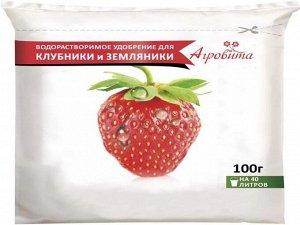 Агровита 100гр клубника и земляника НА 1/50