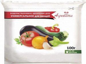 УД Агровита 100гр овощи НА 1/50