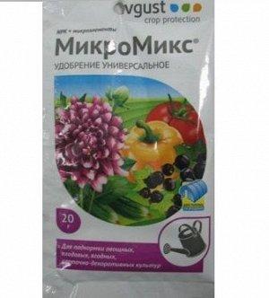УД Овощи  20гр МикроМикс для рассады и овощей 1/250