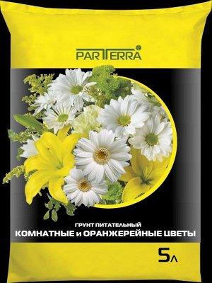 Грунт Комнатные и оранжерейные цветы 5л НА 1/10