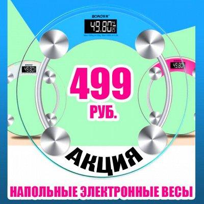 Fitness Life! -10% АКЦИЯ! Массажер для шеи и плеч!!! — Акция! Напольные весы — Аксессуары