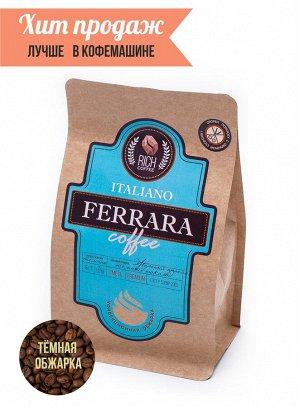 Кофе. «Итальяно Феррара» эспрессо-смесь, 500г
