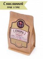 Кофе. Эфиопия Иргачефф, 250г