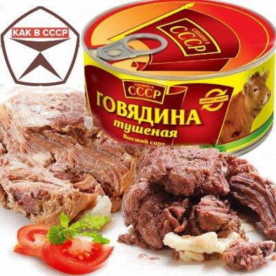 Экспресс! Тушенка по ГОСТу! Новое поступление! — ГОВЯДИНА ТУШЕНАЯ ВЫСШИЙ СОРТ! «Сделано в СССР»! — Мясные