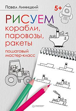 Рисуем корабли, паровозы, ракеты: пошаговый мастер-класс