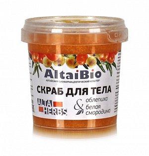 """Скраб для тела """"Облепиха - белая смородина"""" с морской солью серии """"AltaiBio"""", 230 гр"""