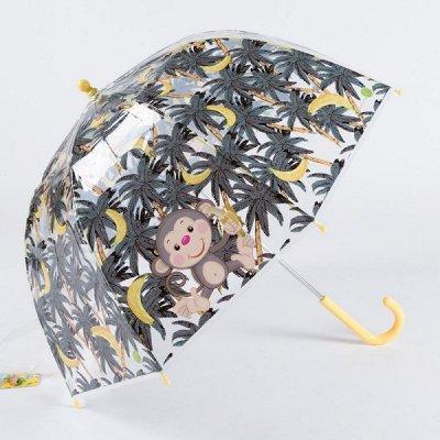 Одежда и аксессуары для всей семьи - Быстрая раздача! — Детские и подростковые зонты — Зонты
