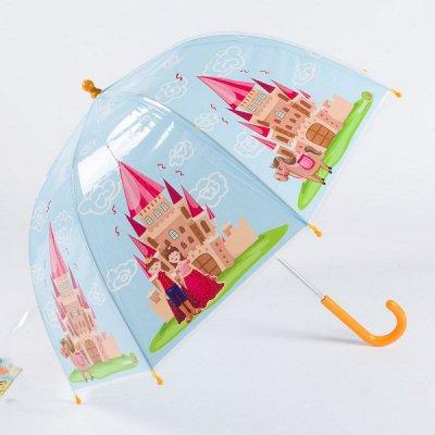 Одежда и аксессуары для всей семьи - Быстрая раздача! — Детские и подростковые зонты — Зонты и дождевики