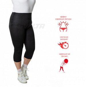 Бриджи для фитнеса и похудения (высокая талия) с МОЛНИЕЙ и УВЕЛИЧ. БЕДРА SV7mol