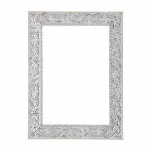 Рама для картин (зеркал) 18 х 24 х 4 см, дерево, «Версаль», цвет бело-серебристый