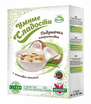 Подушечки амарантовые с кокосовой начинкой с