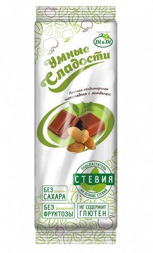 """Плитка кондитерская """"Умные сладости""""  с миндалем"""