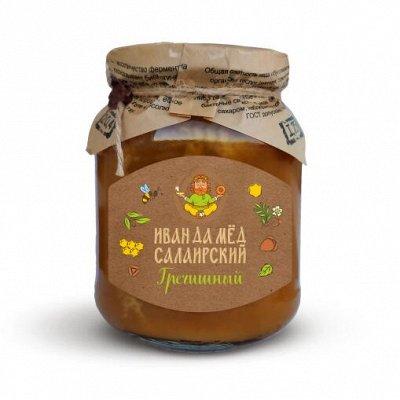 Сладости Без Сахара: печенье, сушки! Ягодные чаи!  - 9 — Мед салаирский, стекляная банка — Мед