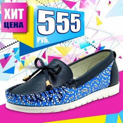 Новый тренд 2021 г! POP IT — распродажа обуви для всей семьи — Туфли