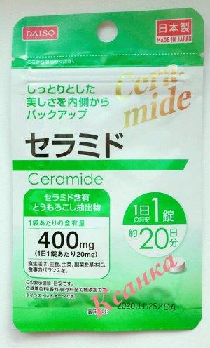 Керамиды Уникальная биодобавка с натуральными церамидами Ceramide Moisture от японского производителя защитит кожу от потери влаги, вернет коже естественную красоту, наполнит молодостью, энергией и по