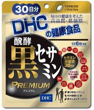 DHC ферментированный чёрный Сезамин Премиум