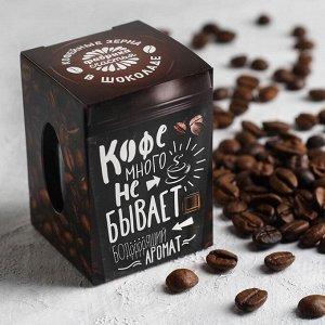 Кофейные зёрна в шоколаде «Кофе много не бывает», 30 г