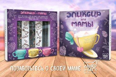 Праздник к нам приходит! 🎄Вкусные подарки от 6.5 руб 😊 — Чайные эликсиры — Чай
