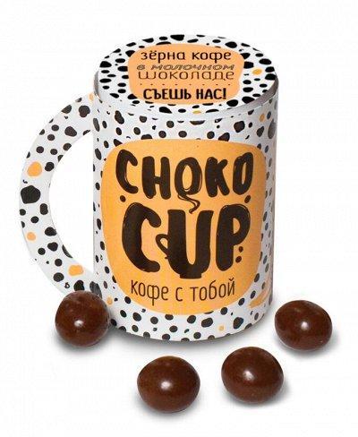 Праздник к нам приходит! 🎄Вкусные подарки от 6.5 руб 😊 — Драже кофейные зёрна в шоколаде — Кофе в зернах