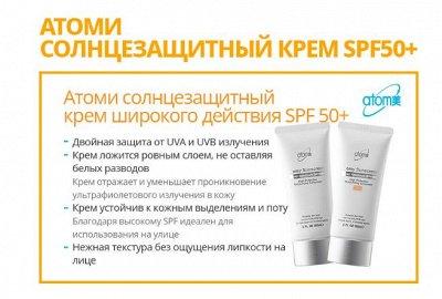SPF50+ Тонирующий, солнцезащитный крем! 🌞