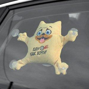 Игрушка для авто «Еду как хочу!»