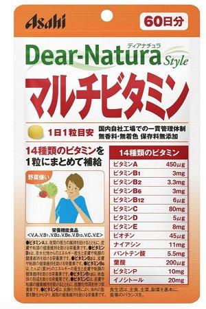 Мультивитамины 60 дней 60 таблеток Dear natura
