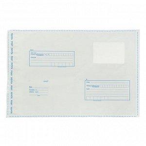 Конверт пластиковый почтовый 01