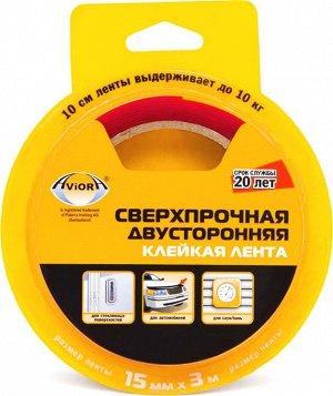 AVIORA Лента клейкая двусторонняя сверхпрочная 15ммх3м, 303-013