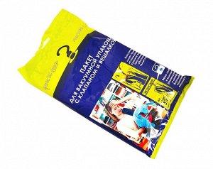 Пакет для вакуумной упаковки с клапаном и вешалкой 70х100см  57040