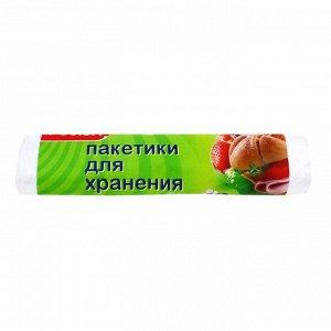 PACLAN Пакеты для хранения продуктов 100шт., 24х36см