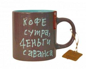 """Кружка """"Кофе с утра, деньги с аванса"""" 480мл HG3-647-BM ВЭД"""