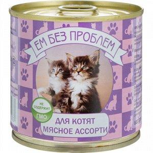 Ем без проблем конс 410гр д/котят Мясное ассорти (1/20)