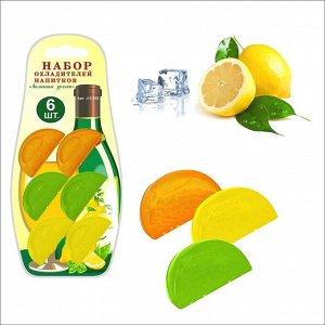 """Набор охладителей для напитков """"Лимонные дольки"""" 6шт. J13-102"""