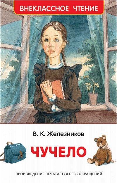 «POCMЭН» — Детское издательство №1 в России — Внеклассное чтение