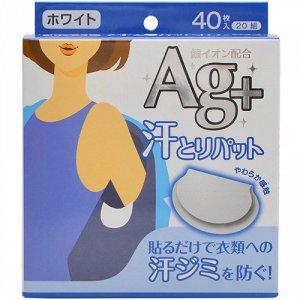 80101 Вкладыши гигиенические для одежды с ионами серебра, (белые) 40 шт