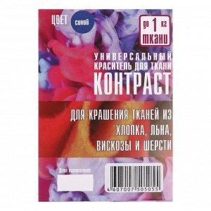 "Краситель ""КОНТРАСТ"" синий, 10 гр"