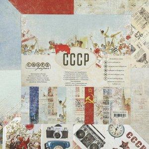 """Набор бумаги для скрапбукинга """"СССР"""" 8 листов 20х20 см 190 гр/м2"""