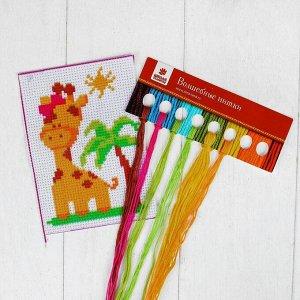 Вышивка крестиком для детей «Жираф» 14 х 10 см. Набор для творчества