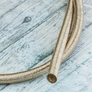 Шнур полый силиконовый в оплетке, цвет золотой, диам. 5мм, отв-е 2,5мм, продается отрезками 45см