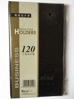 Визитница на 120 карт SX-120
