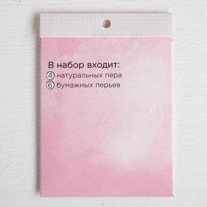 Пёрышки для творчества «Сказки перед сном», 10.3 ? 14.3 см