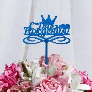 """Топпер """"С Днём Рождения, с короной"""" 12?7,5 см Дарим Красиво"""