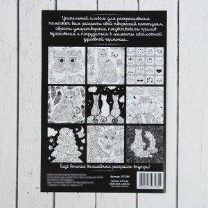 """Раскраска антистресс, альбом """"Котонастроение"""", 20 стр."""