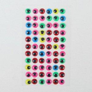 Глазки на клеевой основе, набор 66  шт, размер 1 см