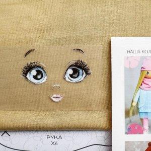 Тело для куклы с термопереводкой, 9.9 ? 21 см