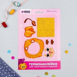 Термонаклейка для декорирования текстильных изделий «Лев», 20×15 см