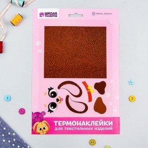 Термонаклейка для декорирования текстильных изделий «Пёсик», 20×15 см