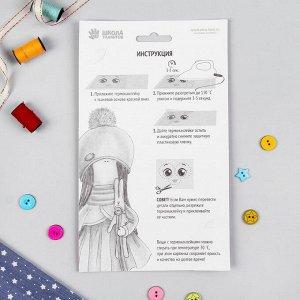 """Термонаклейка для декорирования текстильных изделий """"Создай свою куклу"""" №3, 15*10 см"""