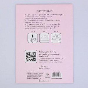 Термопереводки для кукол «Единорожка», 14.5 ? 23.5 см