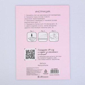 Термопереводки для кукол «Радость», 14.5 ? 23.5 см